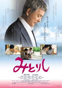 Film: Mitorishi
