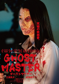 Film: Ghost Master