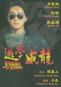 Film: Tou Hok Wai Lung