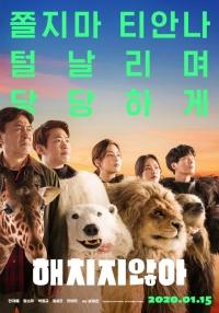 Film: Rettet den Zoo