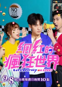 Film: Let's Go Crazy on Live!