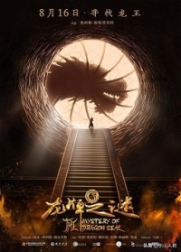 Film: Journey to China: The Mystery of Iron Mask
