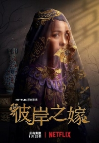 Film: The Ghost Bride