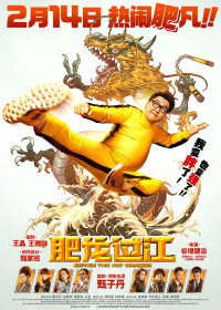 Film: Enter the Fat Dragon