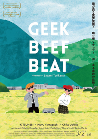 Film: Geek Beef Beat
