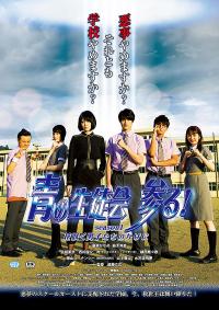 Film: Ao no Seitokai Mairu!: Season 1 - Hanasaku Danshi-tachi no Kage ni