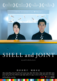 Film: Shell and Joint