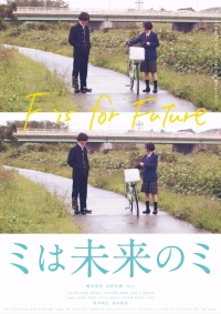 Film: F Is for Future