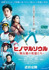 Film: Hinomaru Soul: Butaiura no Eiyuu-tachi