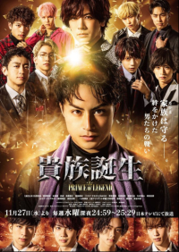 Film: Kizoku Tanjou: Prince of Legend