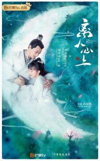 Film: Chi Renxin Shang