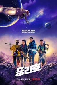Film: Space Sweepers