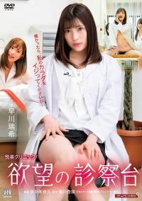 Film: Etsuraku Clinic! Yokubou no Shinsatsudai