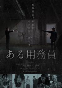 Film: Aru Youmuin