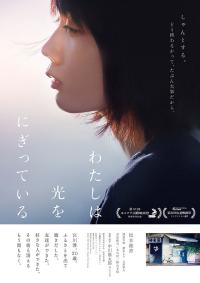 Film: Watashi wa Hikari o Nigitte Iru