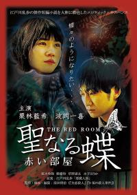Film: Seinaru Chou: Akai Heya