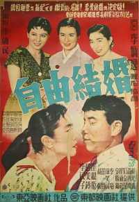 Film: The Love Marriage