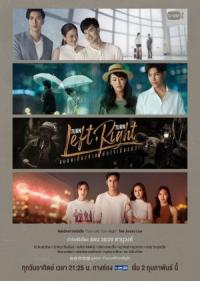 Film: Samong Liao Sai Huachai Liao Khwa