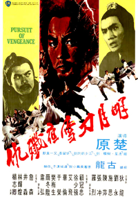 Film: Pursuit of Vengeance