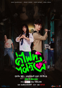 Film: Let's Fight, Ghost