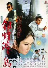 Film: Wandering Ginza Butterfly