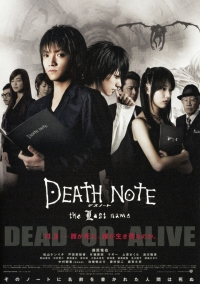 Film: Death Note: The Last Name