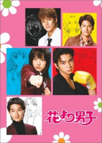 Film: Boys Before Flowers