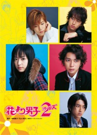 Film: Hana yori Dango 2