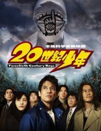 Film: 20th Century Boys