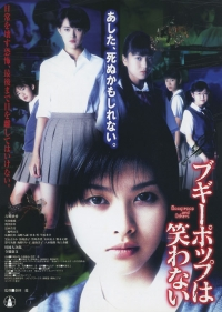 Film: Boogiepop and Others