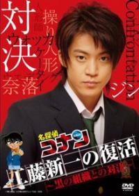 Film: Meitantei Conan: Kudou Shin'ichi no Fukkatsu! Kuro no Soshiki to no Taiketsu