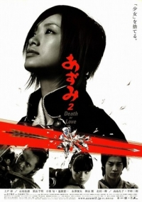 Film: Azumi 2: Death Or Love