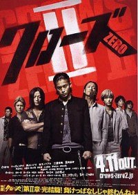 Film: The Crows Are Back: Crows Zero II