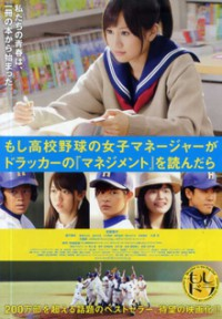 Film: Moshi Koukou Yakyuu no Joshi Manager ga Drucker no Management o Yondara