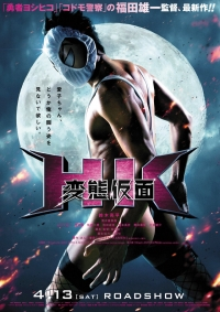Film: Hentai Kamen: Forbidden Super Hero