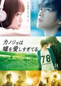 Film: Kanojo wa Uso o Aishisugiteru
