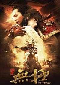 Film: Wu Ji: Die Reiter der Winde