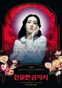 Film: Lady Vengeance