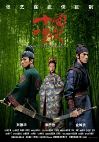 Film: House of Flying Daggers