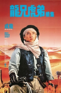Film: Armour of God II: Der starke Arm der Götter