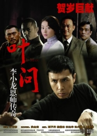 Film: Ip Man