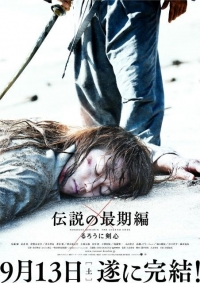 Film: Rurouni Kenshin: The Legend Ends