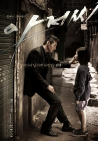 Film: The Man from Nowhere