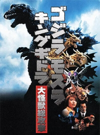 Film: Godzilla, Mothra and King Ghidorah: Giant Monsters All-out Attack