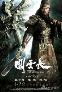 Film: The Lost Bladesman