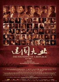 Film: The Founding of a Republic