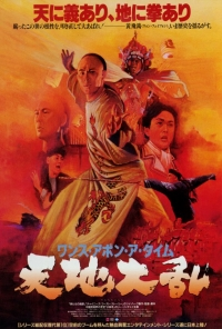 Film: Last Hero: Once Upon a Time in China II