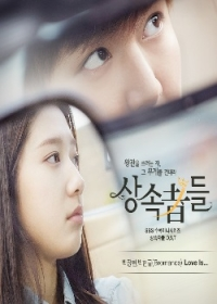Film: The Heirs