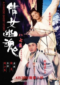 Film: A Chinese Ghost Story I