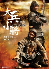 Film: Little Big Soldier